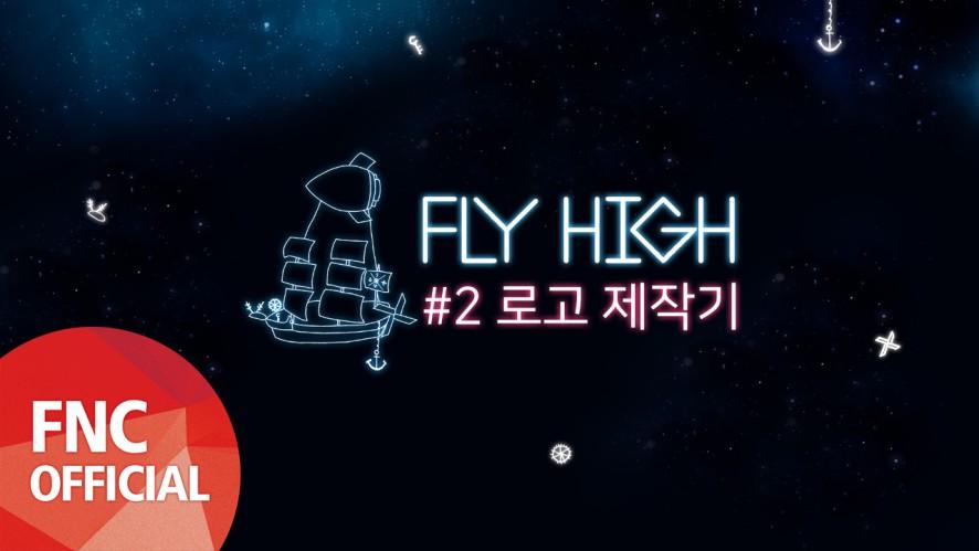 FLY HIGH #2 로고 제작기