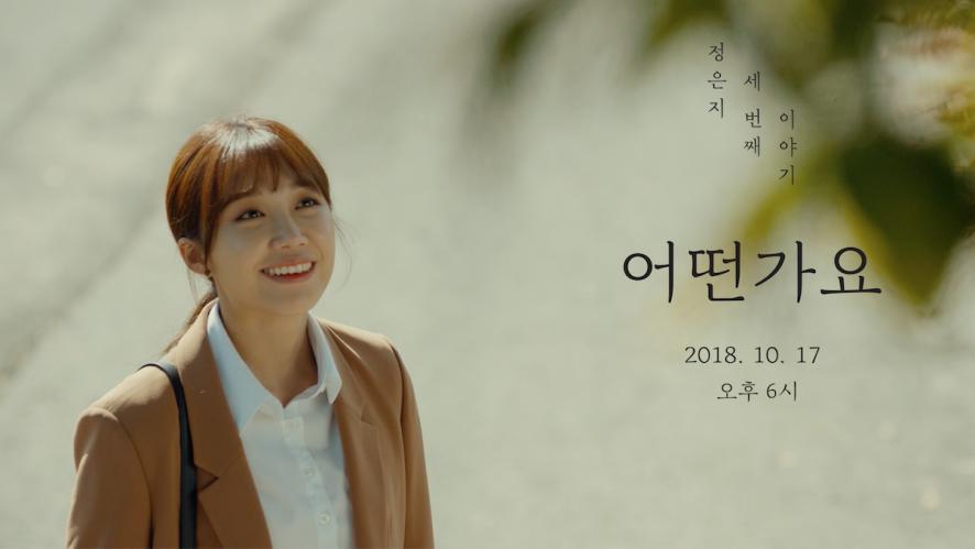 Jeong Eun Ji(정은지) 3rd Mini Album [혜화(暳花)] '어떤가요' M/V Teaser