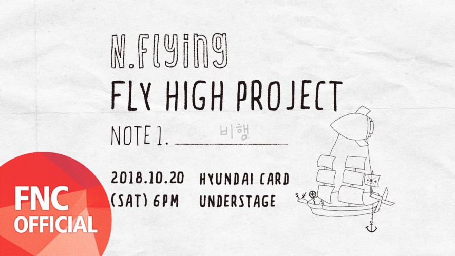 N.Flying [FLY HIGH PROJECT NOTE 1. 비행] Upcoming Video