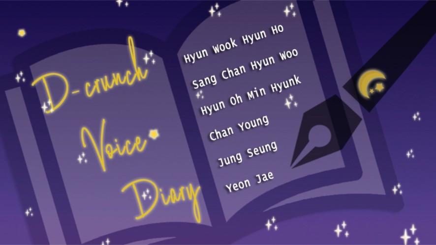 [D-VD] D-CRUNCH Voice Diary #찬영
