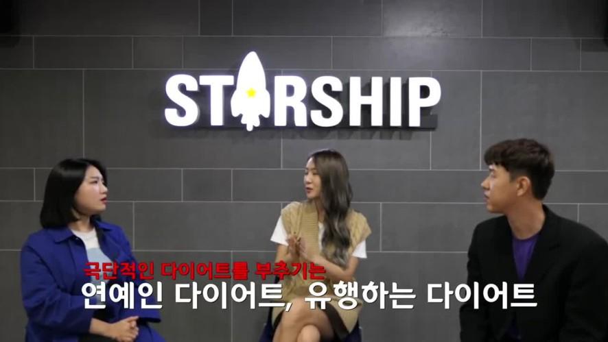갓소유의 다이어트 꿀팁 대공개! 조싀앤바믜 X 소유 #다이어트