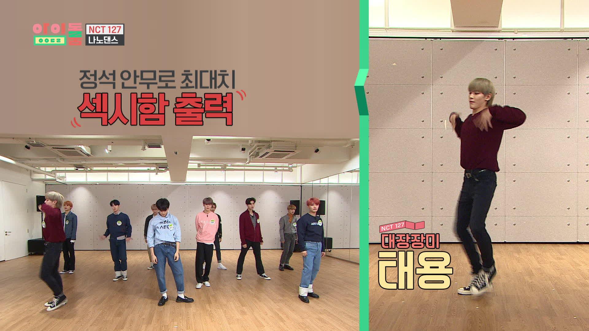아이돌룸(IDOL ROOM) 23회 - NCT 127 첫 정규 앨범 신곡 'Regular' 나노댄스♬