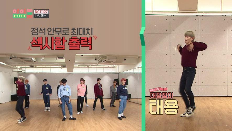 """아이돌룸(IDOL ROOM) 23회 - NCT 127 첫 정규 앨범 신곡 'Regular' 나노댄스♬ NCT 127 - Nano dance for """"Regular"""""""