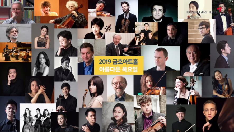 [금호아트홀]2019 아름다운 목요일 콘서트 시리즈 라인업 공개!