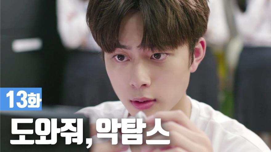 악동탐정스 시즌2 13화 <스나이퍼 예매사건 Ⅰ>