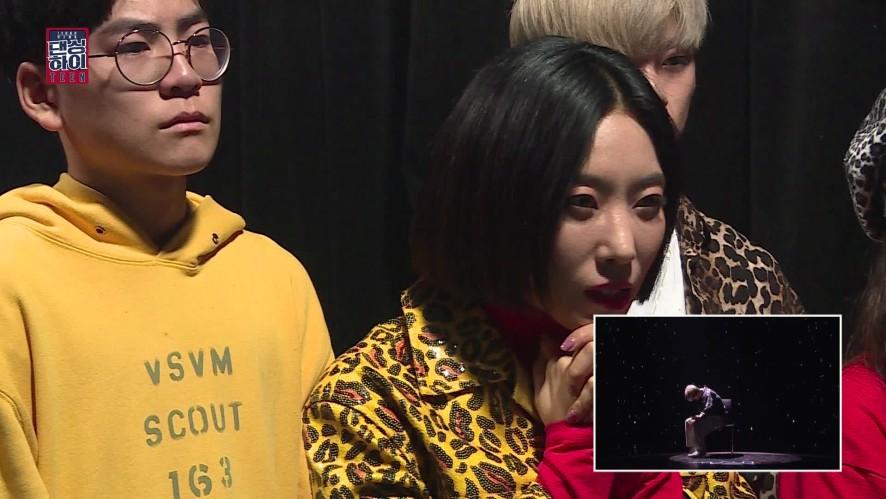 [댄싱하이 무편집/무대 뒤 리액션] 리아킴팀 에이스 솔로 무대 / DancingHigh @KBS2 Fri 11:10 PM