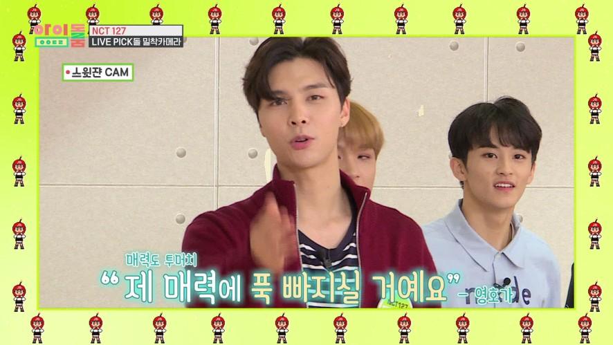 아이돌룸(IDOL ROOM) 23회 - NCT 127, 오늘의 PICK돌은 스윗 쟈니! Today's pick-dol: Sweet Johnny!