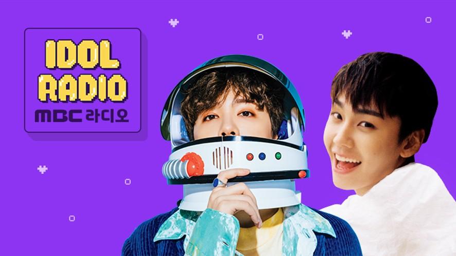 'IDOL RADIO' ep#18. 팝콘각 (w. 이홍기)