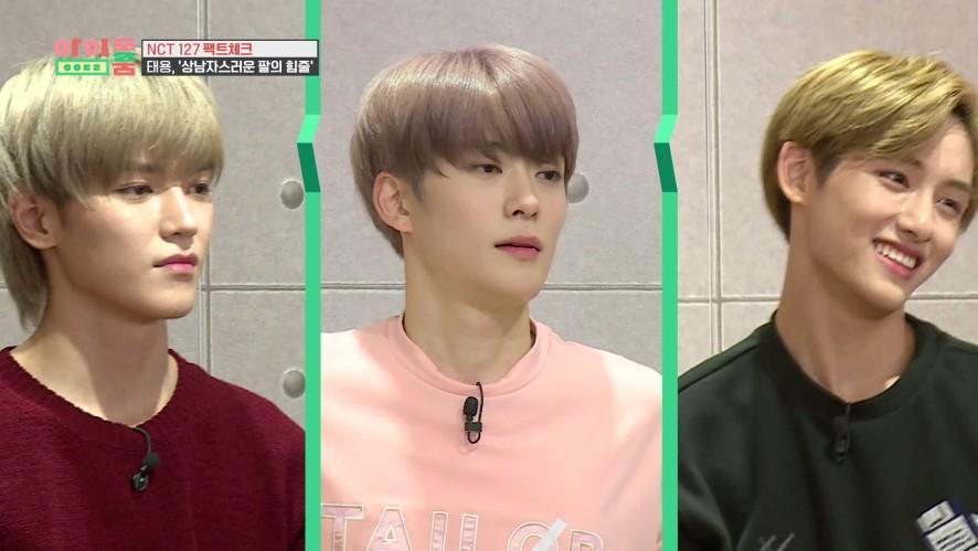 V LIVE - 아이돌룸(IDOL ROOM) 23회 - '무뽑기'로 정하는 NCT 127 최고