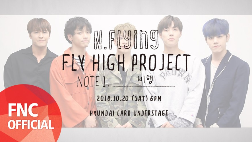 N.Flying FLY HIGH PROJECT NOTE1. 비행 - Shout Out Video