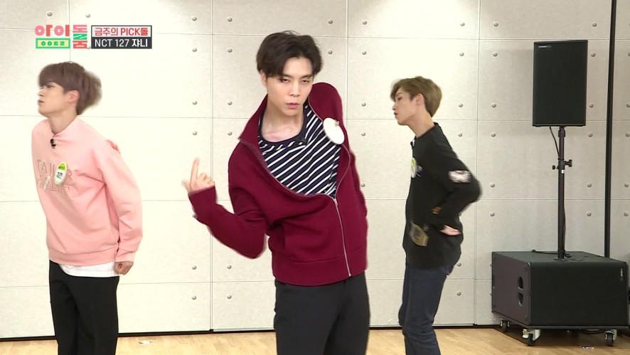 아이돌룸(IDOL ROOM) 23회 스윗쟌CAM - 'Regular' 나노댄스♬ Johnny's CAM - 'Regular' nano dance