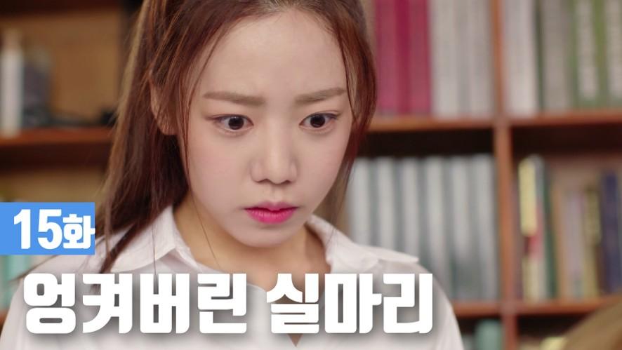 악동탐정스 시즌2 15화 <스나이퍼 예매사건 Ⅲ>