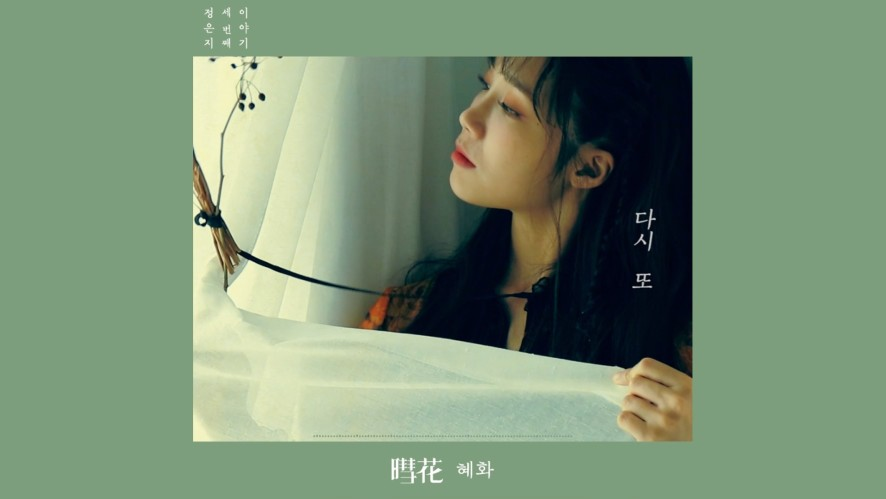 Jeong Eun Ji(정은지) 3rd Mini Album [혜화(暳花)] Track Teaser