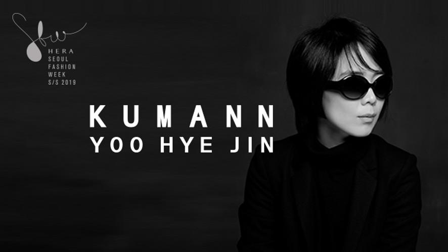 [동아컬렉션] 헤라서울패션위크 19SS_KUMANN YOO HYE JIN