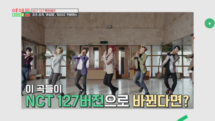 "아이돌룸(IDOL ROOM) 23회 - NCT 127이 추는 '츄잉껌' & 'BOSS' 커버댄스♬NCT 127's cover dance of ""Chewing Gum"" &""Boss"""