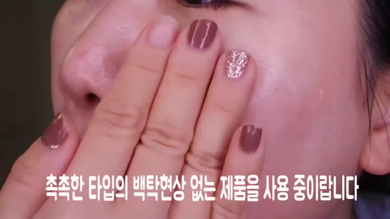[1분팁] 환절기 시즌, 나만의기초화장순서 알려드림
