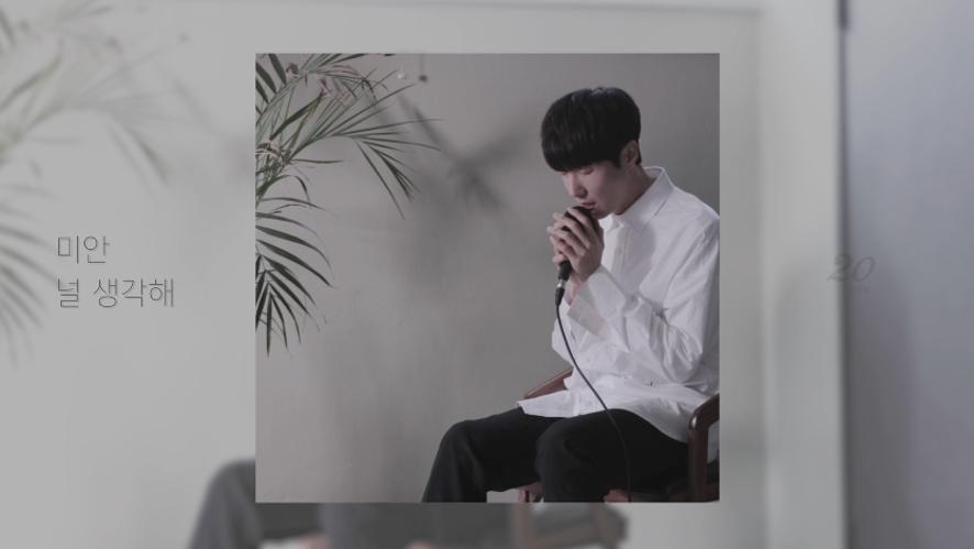 [스무살 - '미안' 스무살 버전 라이브 영상 공개]