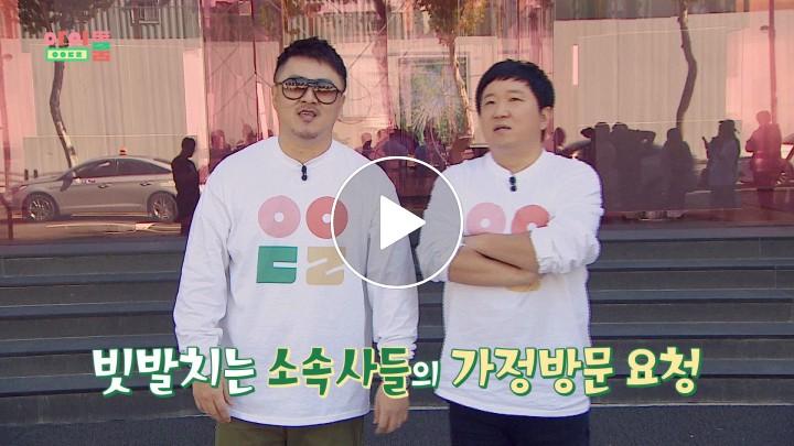 V LIVE - 아이돌룸(IDOL ROOM) 23회 - 아이돌 가정방문 제 2탄