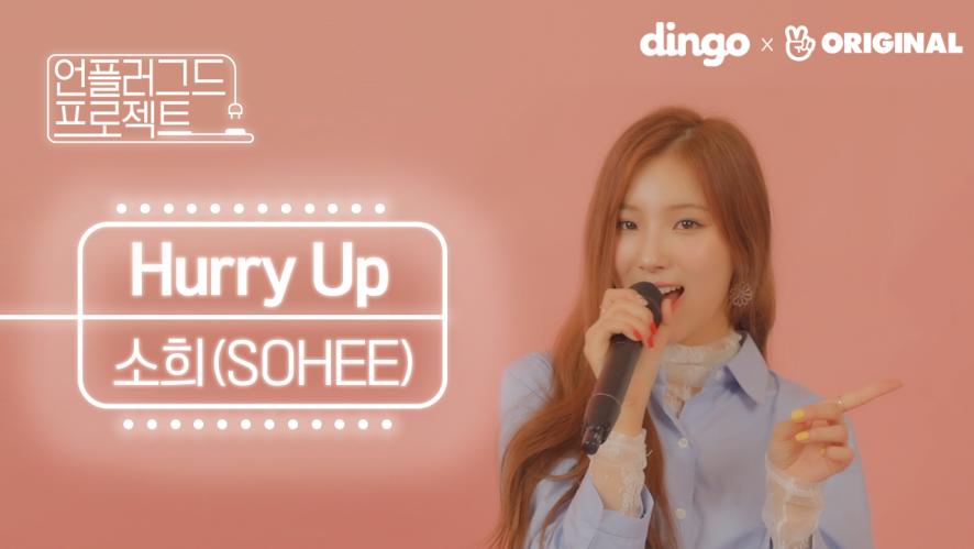 [Unplugged Project] 소희 SOHEE - Hurry Up 언플러그드 프로젝트