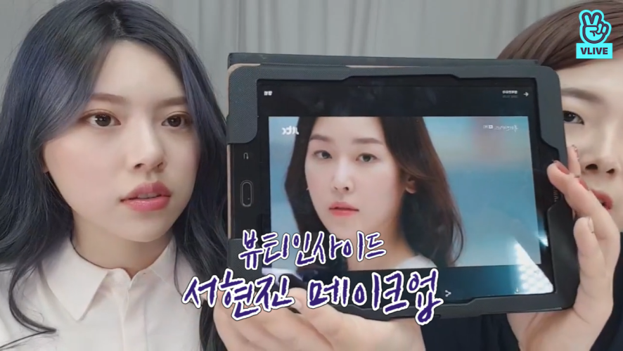 [V PICK! HOW TO in V] 뷰티인사이드 서현진 메이크업 (HOW TO DO K-Drama Beauty inside HyunJin Seo make-up)