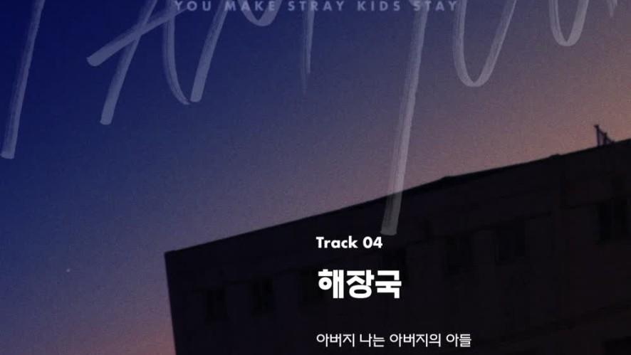 "Stray Kids(스트레이 키즈) <I am YOU> Inst. Lyric Card 4 ""해장국"""