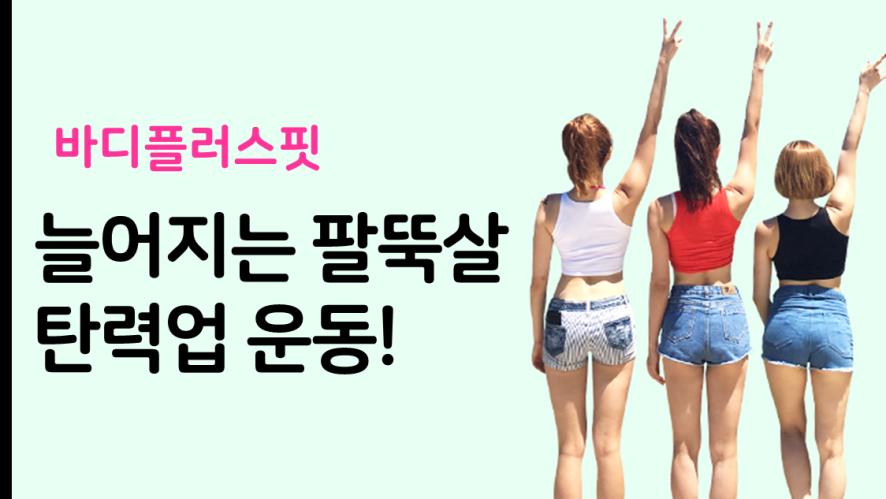 [바디플러스핏 bodyplusfit] 늘어지는 팔뚝살. 탄력업 운동!!!