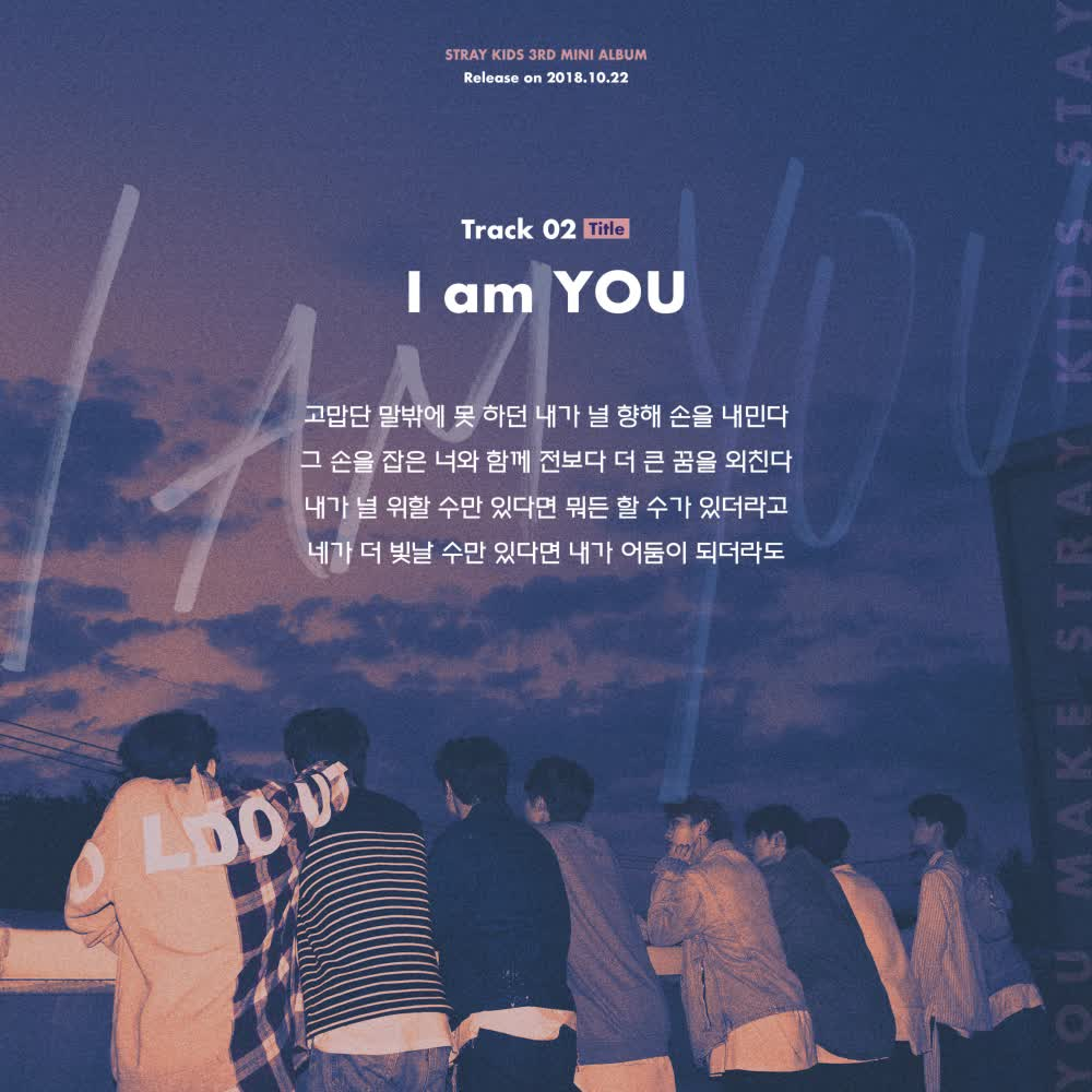 "Stray Kids(스트레이 키즈) <I am YOU> Inst. Lyric Card 2 ""I am YOU"""