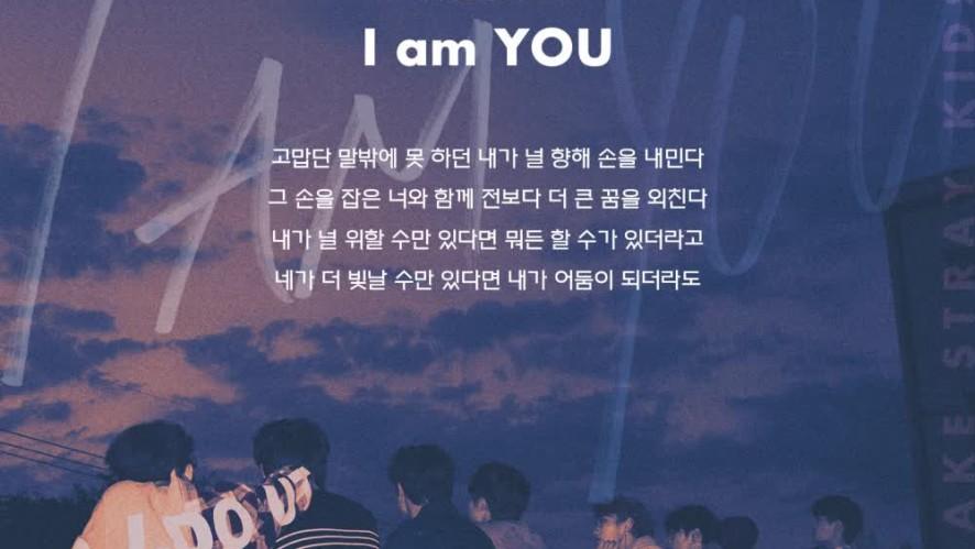 "Stray Kids(스트레이 키즈) <I am YOU> Inst. Lyric Card 2 ""I am YOU"""