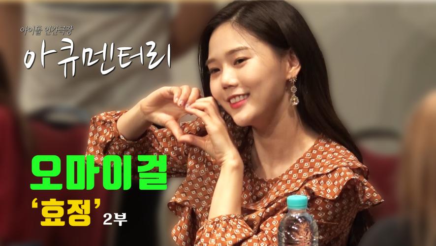 [아큐멘터리] 불꽃처럼 빛나는 오마이걸 '효정' 2부