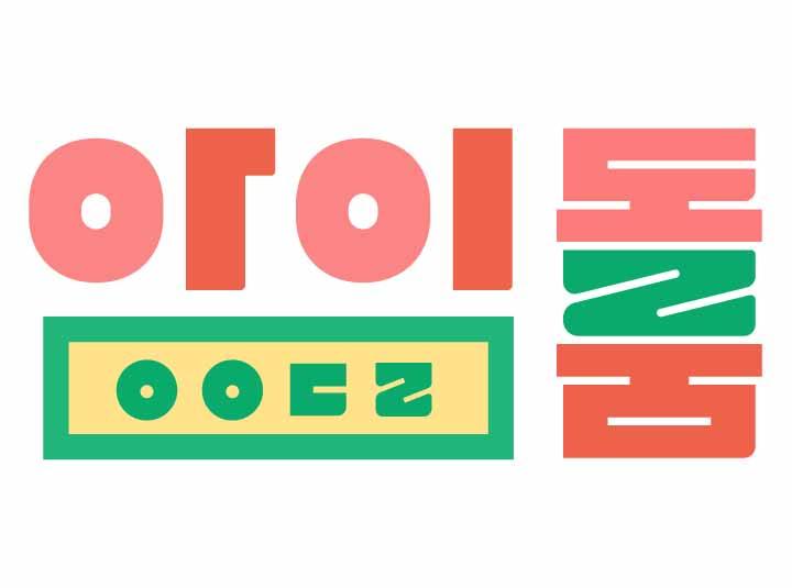 몬스타엑스, <아이돌룸> 촬영 중 기습 라이브!