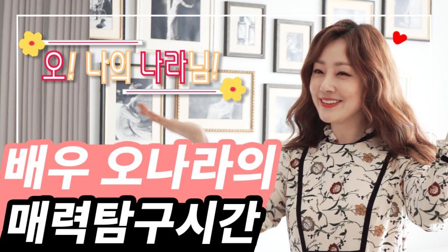 [뽀빠이엔터TV] 배우 오나라의 「오! 나의 나라님」 1편 공개!
