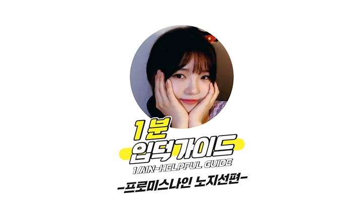 [V PICK! 1분 입덕가이드] 프로미스나인 노지선 편 (1min-Helpful Guide to fromis_9 Roh Jisun)