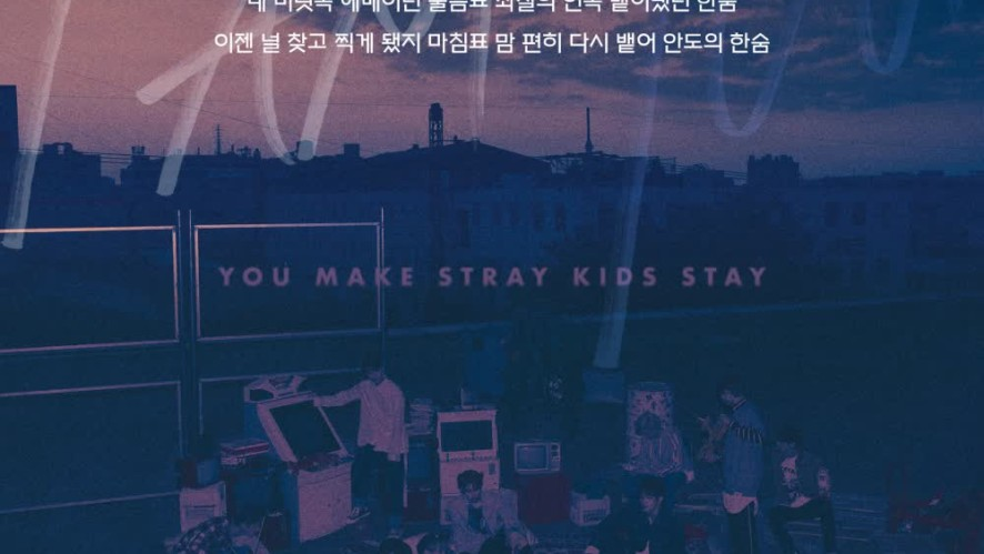 "Stray Kids(스트레이 키즈) <I am YOU> Inst. Lyric Card 1 ""YOU."""