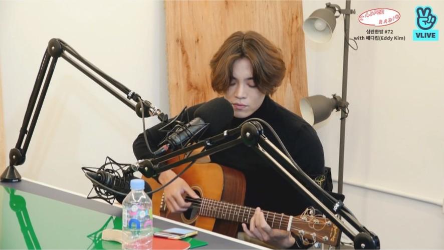 권정열 고영배의 십란한밤 #72 with 에디킴(Eddy Kim)