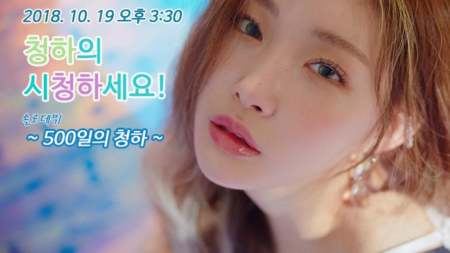 [청하의 시청하세요] 솔로 데뷔 500일의 청하