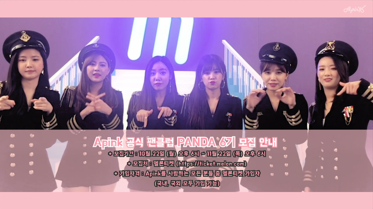 Apink Official Fan Club [PANDA] 6기 모집 영상