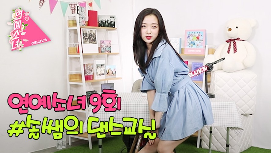 [셀럽티비/연예소녀] EP9. 솔쌤의 댄스 교실 - 소유 & 유리 (ENG SUB)
