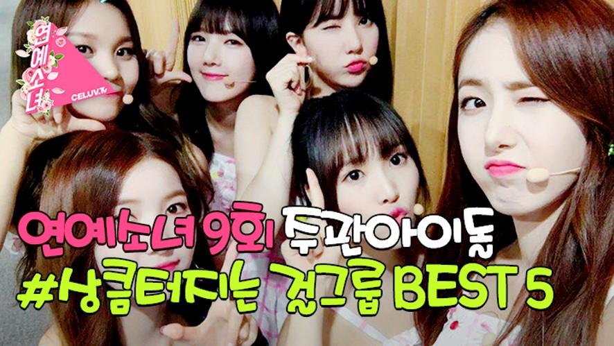 [셀럽티비/연예소녀] EP9. 주관아이돌 - 상큼터지는 걸그룹 BEST 5 (ENG SUB)