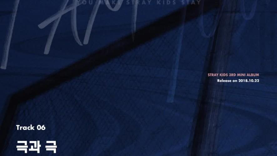 "Stray Kids(스트레이 키즈) <I am YOU> Inst. Lyric Card 6 ""극과 극"""