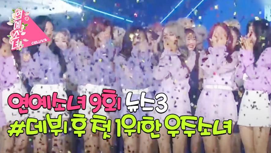 [셀럽티비/연예소녀] EP9. 소녀의 연예뉴스3 - 데뷔 첫 1위한 우주소녀! (ENG SUB)