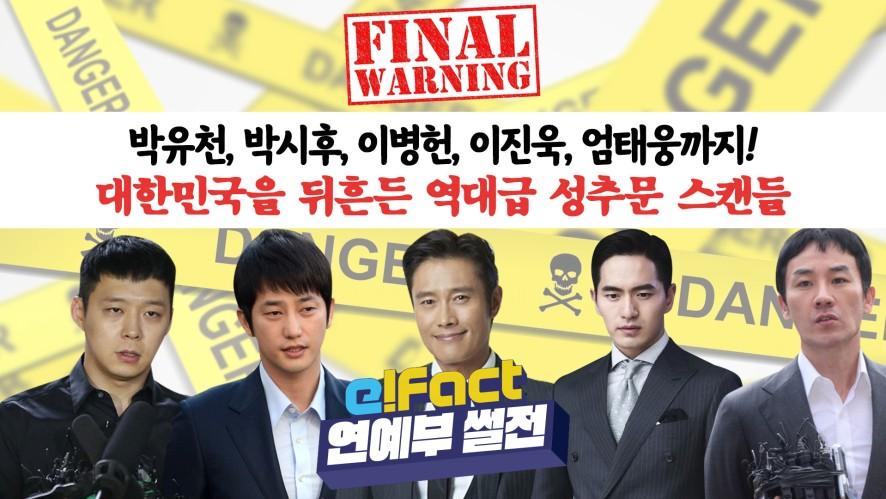 박유천, 박시후, 이병헌, 이진욱, 엄태웅까지! 대한민국을 뒤흔든 역대급 성추문 스캔들