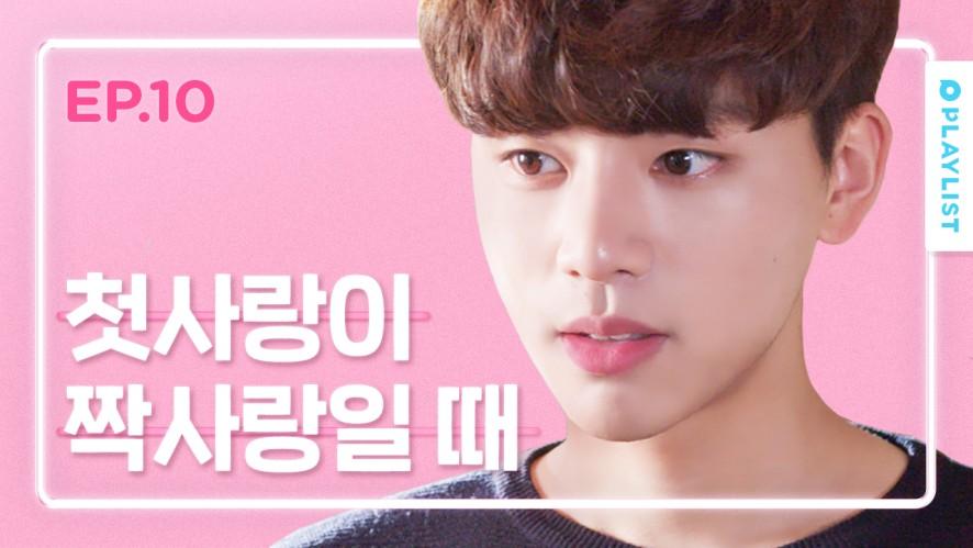 선공개)) 첫사랑이 짝사랑일 때 [연플리 시즌3] - EP.10