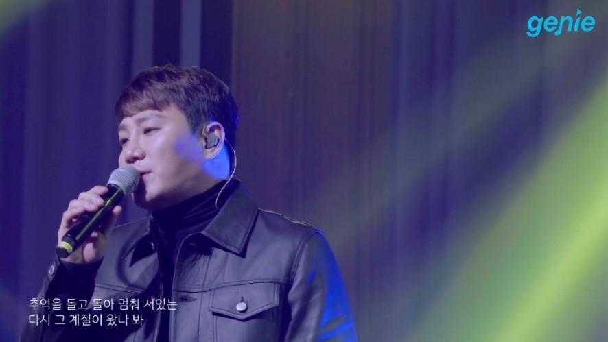 [바이브(VIBE)] '가을 타나 봐' 쇼케이스 LIVE ver.