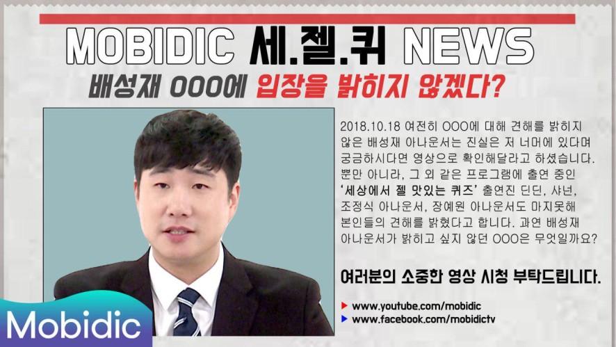 역대급 찌라시 진위여부 파악해보기 & 가짜 뉴스 구별해서 보는 법 <세젤퀴> 2회