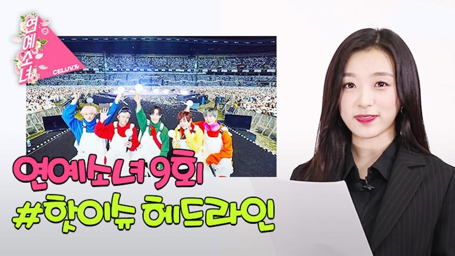 [셀럽티비/연예소녀] EP9. 핫이슈 헤드라인 (ENG SUB)