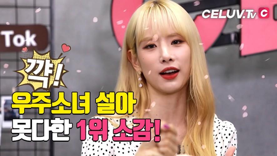 [셀럽티비/아임셀럽] 우주소녀, 데뷔 950일만에 1위 '설아의 1위 소감'