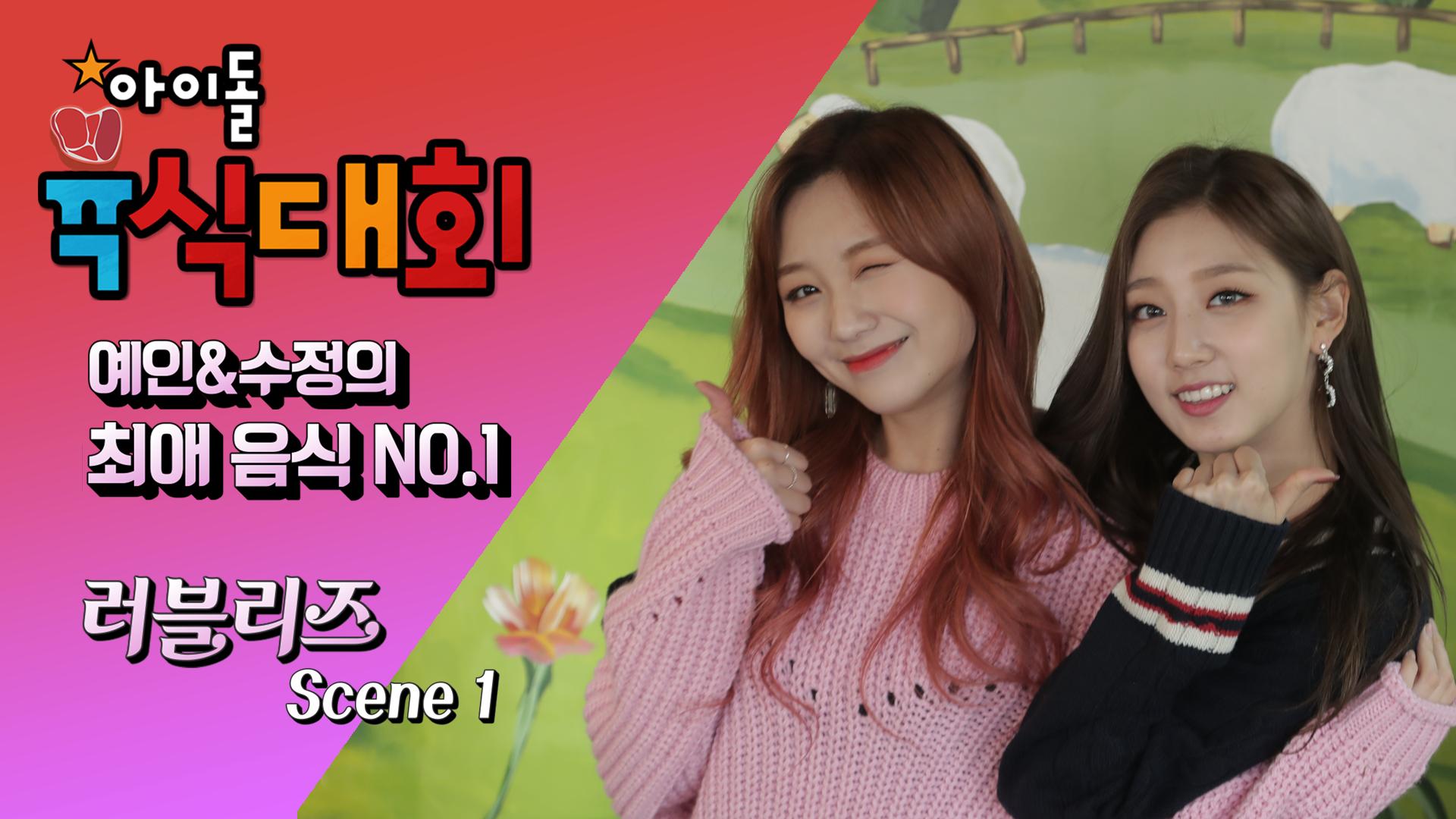 [아육대] 두 소녀의 마음을 빼앗은 NO.1 최애음식!? 러블리즈 편