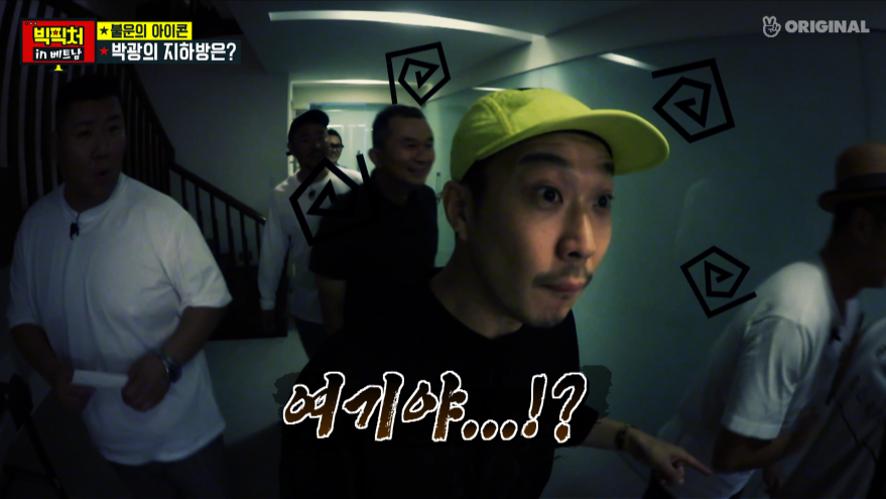 빅픽처 스페셜시즌 EP 21_불행의 아이콘 박광! ○○까지 등장!? Park Gwang, the icon of misfortune!