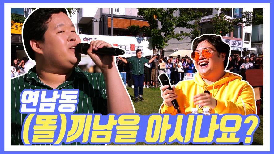 [방판소년단 EP56] 연남동 (똘)끼남을 아시나요? About a Yeonnam-dong eccentric man