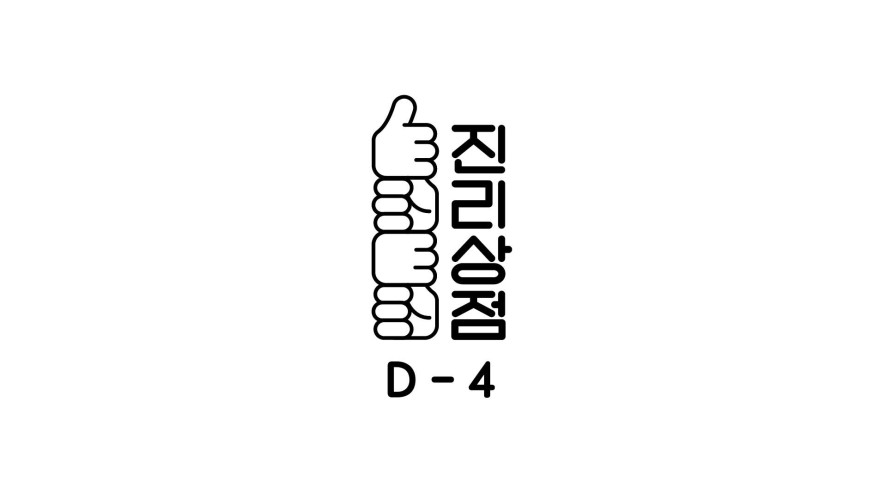 [진리상점│Jinri Market] Teaser. 진리상점 오픈 D-4